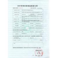 TIC subsidiary company Hubei Dong Runze Special Vehicle Equipment Foreign Trade Operator Form