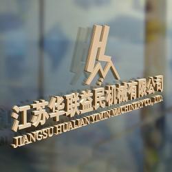Jiangsu Hualian Yiming Machinery Co.,Ltd.