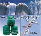 Cheap Galvanized barbed iron wire wholesale