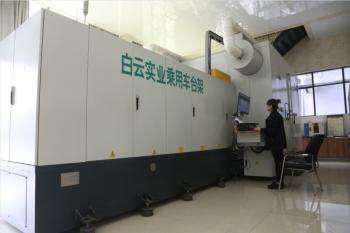 Zhengzhou Baiyun Industrial Co., Ltd.