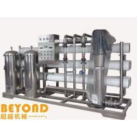 China Custom Automatic Water Purifier And RO Series Drinking Water Treatment Systems on sale