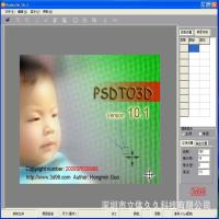 Cheap PLASTIC LENTICULAR professional 3d lenticular design software for 3d offset printer wholesale