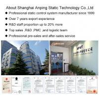 Shanghai Anping Static Technology Co.,Ltd