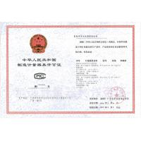 Perfect International Instruments Co., Ltd Certifications