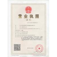 TIC subsidiary company Hubei Dong Runze Special Vehicle Equipment business license