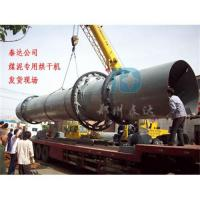Buy cheap Coal Slime dryer from wholesalers