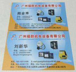 GUANGZHOU FUQUN MECHANICAL AND ELECTRICAL EQUIPMENT CO.,LTD.