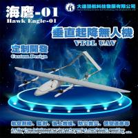 Electric Powered Hybrid Wing VTOL Unmanned Aerial Vehicles for Low Altitude Remote Sensing Surveying UAV Mapping Drone