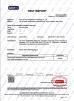 Hefei TATATO Refrigeration Science & Technology Co., Ltd. Certifications