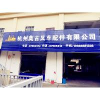Hangzhou Mogu Forklift Parts Co., Ltd.
