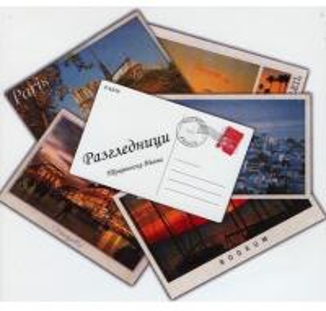 Cheap PLASTIC LENTICULAR custom lenticular postcards changing flip lenticular postcard pricing 3d lenticular postcards wholesale