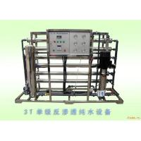 Cheap RO-P  type Reverse Osmosis Water treatment System for bottled pure water and dual water supply wholesale
