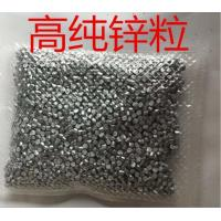 Cheap zinc shot,zinc cut wire shot 0.6MM-2.5MM wholesale