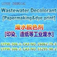 Cheap LYPW-306 Wastewater decolorant [papermaking&dye print] wholesale