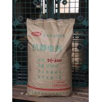 Cheap Internal Additive Type Antistatic Agent for Rubber wholesale