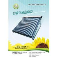 Cheap Vacuum U-pipe Solar Collector wholesale