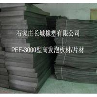 Cheap EVA PEF polyethylene foam ... PEF (EVA) family of high foaming wholesale